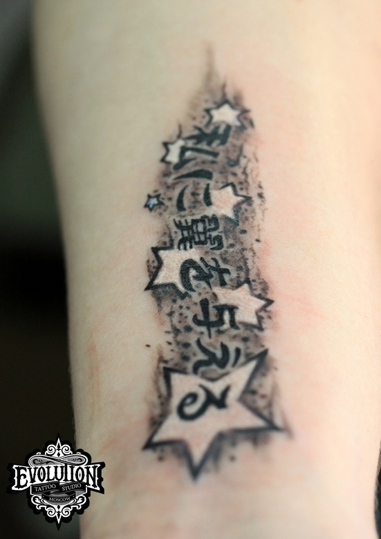 china-tattoo-star