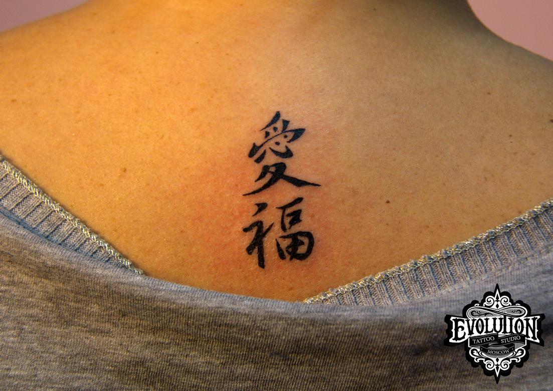 Tattoo-double-kanji
