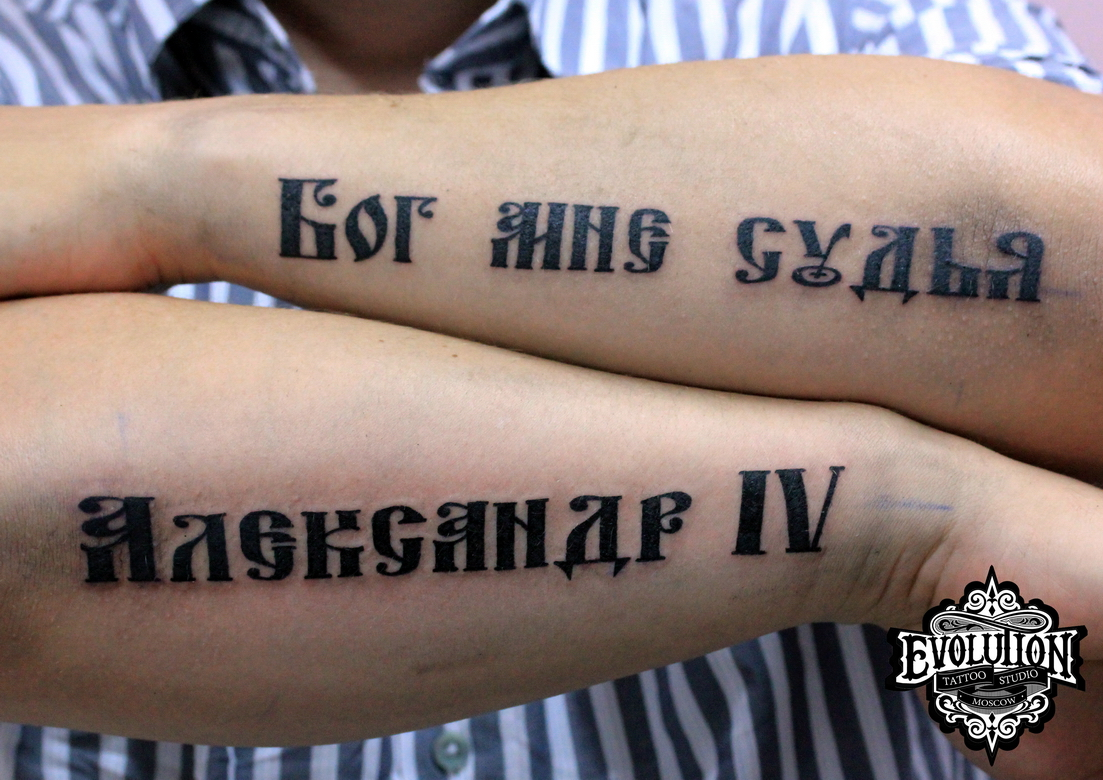 Tattoo-god-me